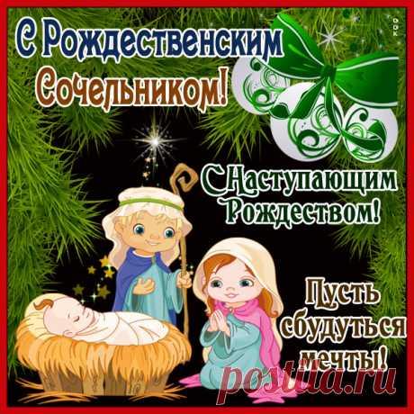 Красивая картинка Рождественский сочельник