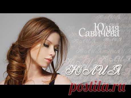 ПРЕМЬЕРА ПЕСНИ! Юлия Савичева - Юлия - YouTube