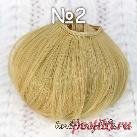 Тресс прямой 10 см - Кукольные волосы - Вязаная жизнь | игрушки #Тресспрямой10см #Тресспрямой #прямыеволосы #куколкасволосами #кукольныеволосы #волосы #вязанаяжизнь #игрушки #волосыдляигрушек #игрушечныеволосы #волосыдляамигуруми #кукольныеволосы #кукласпрямымиволосами #кукла #длякуклы #волосыдлякуклы #русыйпепельный