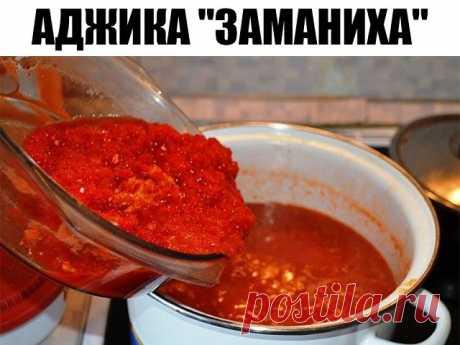 """Аджика """"Заманиха"""". Этот рецепт у вас попросит каждый гость - 3 кг. помидор; - 8 штук болгарского перца; - 5 головок чеснока (не зубчиков ); - 1 стакан подсолнечного масла; - 1 стакан сахара; - 3 стол. ложки соли;"""