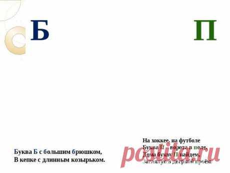 дифференциация звуков б-п: 4 тыс изображений найдено в Яндекс.Картинках
