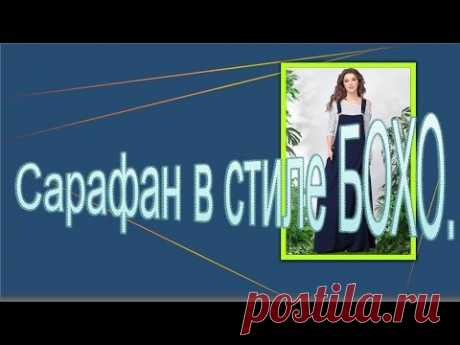 Длинный сарафан БОХО  Моделируем сарафан