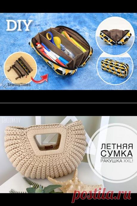 Сумки-сумочки   Olga Litvinova   Идеи и фотоинструкции бесплатно на Постиле