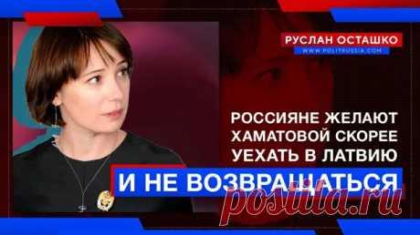 Россияне желают Хаматовой скорее уехать в Латвию и не возвращаться - Темы дня - медиаплатформа МирТесен