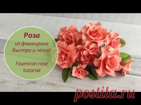 Красивые розы из фоамирана быстро и легко / Foamiran rose quickly and easily tutorial