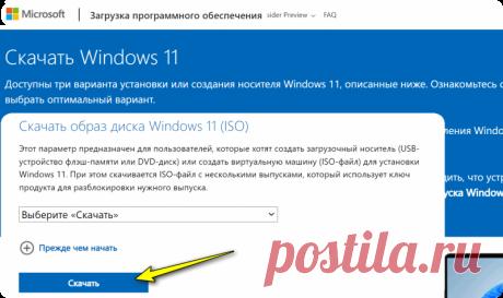 Как создать загрузочную флешку с Windows 11