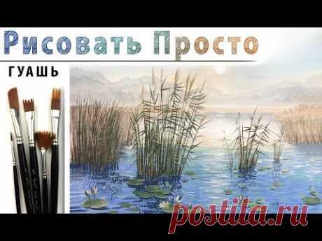 """""""Утро. Озеро. Тростник"""", как нарисовать пейзаж🎨ГУАШЬ! ДЕМО Мастер-класс"""