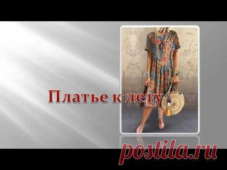 Платье к лету в стиле БОХО. Моделируем платье.