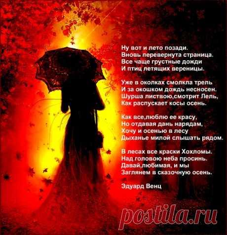Осенние поэты присылают нам свои стихи)))