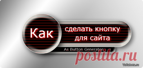 Как сделать кнопку для сайта в онлайн сервисе As Button Generator [меню инструментов и параметры управления]