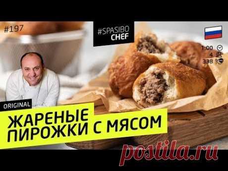 Их полюбят все! Пирожки с мясом - вкуснейшее тесто! #197 рецепт Ильи Лазерсона