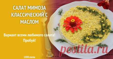 Салат мимоза классический с маслом Вариант всеми любимого салата! Пробуй!