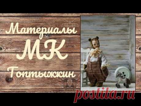 МК Топтыжкин