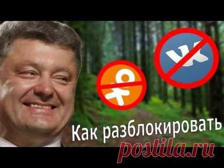 Как разблокировать Вконтакте и Одноклассники