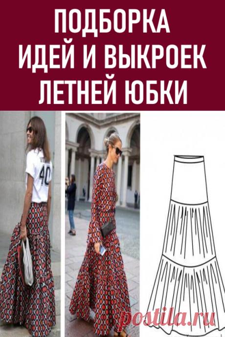 Еще одна подборка идей и выкроек летней юбки для тех, кто шьет. Наш урок поможет вам сшить простую летнюю юбку. Простую, но очень эффектную и стильную. Мы выбрали для вас три модели юбок : Юбка в пол, юбка ярусами и юбка с запахом.  Надеемся они придутся вам по душе. #мода #юбки #шитье #крой #выкройки #шитьеикрой #кройишитье #летниеюбки
