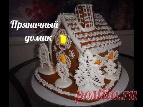 Рождественский пряничный домик  1 часть