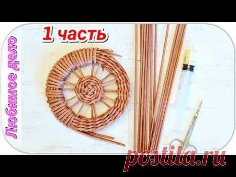 Плетем Велосипед-кашпо из газетных трубочек 1! Запись трансляции! - YouTube