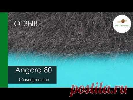 ПРО ПРЯЖУ: Angora 80 от Casagrande. Обзор и тест готовой вещи || НАЧНИ ВЯЗАТЬ!