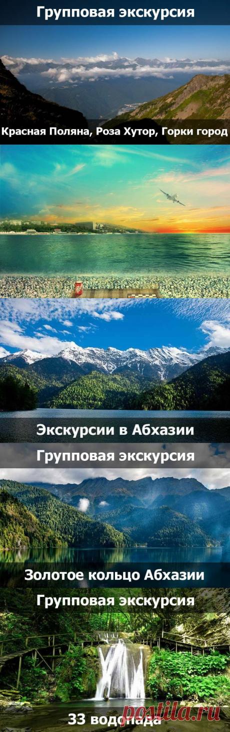 Экскурсии в Сочи | Цены и описание | Расписание 2019-2020