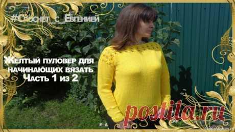 Желтый пуловер для начинающих вязать   Вязание для женщин спицами.