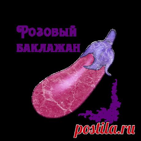 Розовый Баклажан