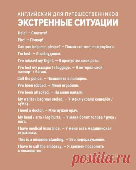 Английский для туристов: 135 самых полезных фраз - Лайфхакер