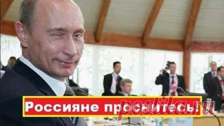 Россияне проснитесь!