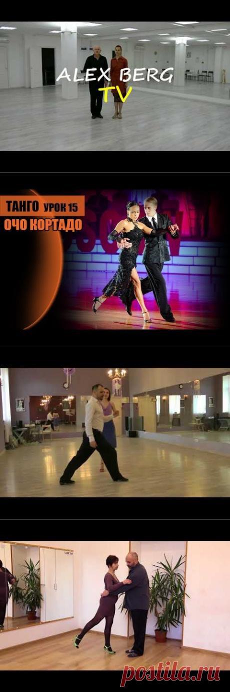 "(1) Урок танго 2# ""Танговый квадрат"" (Basico) Alex & Rita - YouTube"