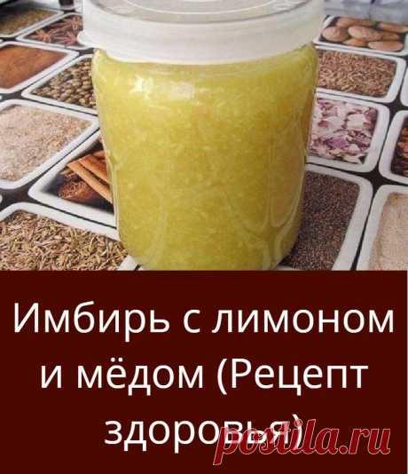 Имбирь с лимоном и мёдом (Рецепт здоровья)