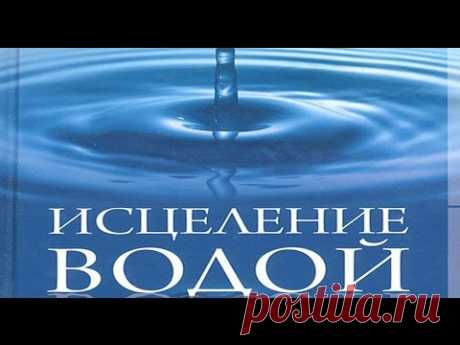 WATER treats for all diseases REGENERATION Healing without drugs natural process How to prepare
