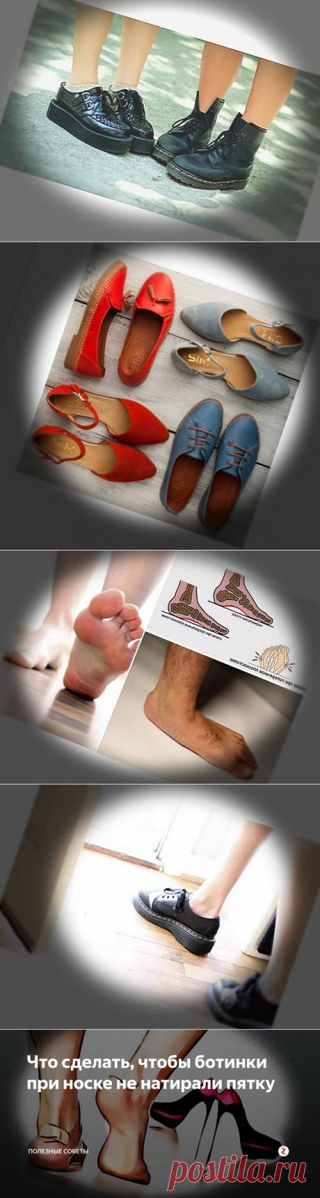 Что сделать, чтобы ботинки при носке не натирали пятку | Полезные советы | Яндекс Дзен