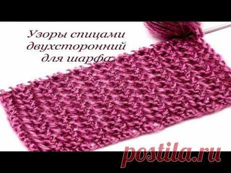 153 Узоры спицами двухсторонний узор Светлана СК