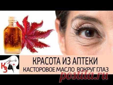 КРАСОТА ИЗ АПТЕКИ: Касторовое масло для кожи вокруг глаз  Рецепты масок. Очень эффективно от морщин