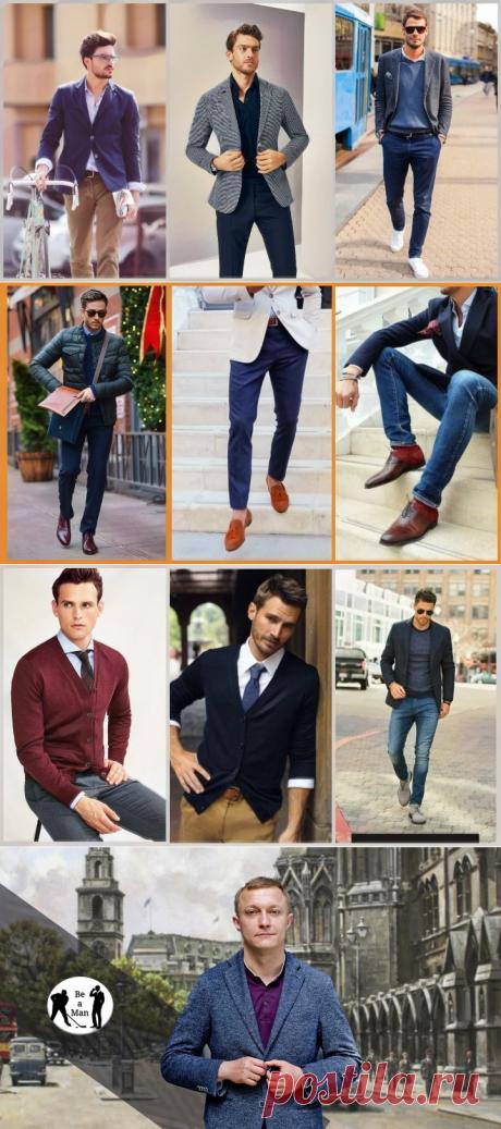 Одеваемся как джентльмен 21 века. Всё о стиле Business casual | Быть мужчиной | Яндекс Дзен