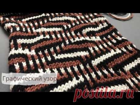 Графический узор спицами/Graphic pattern knitting