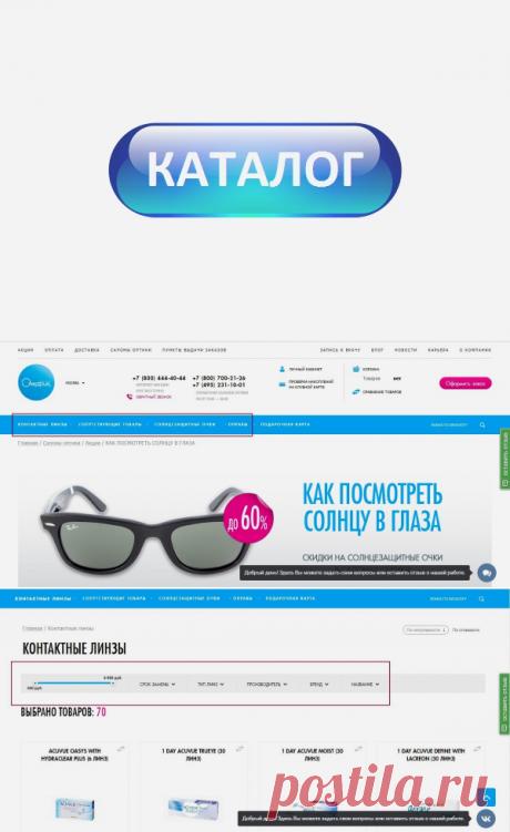 Очкарик: каталог (линзы, очки, оправы), женские и мужские, для компьютера, цветные, цены, бренды, заказ в интернет-магазине с официального сайта
