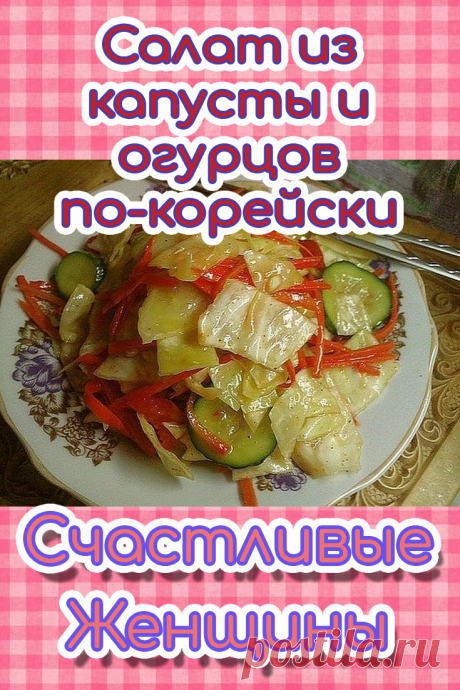Салат из капусты и огурцов по-корейски. Хочу поделиться очередным простым рецептом корейского салата из свежих овощей. Салатик в пикантной заправке получается очень вкусным и в меру острым. Хранить такой салат из капусты и огурцов по-корейски нужно в холодильнике, он прекрасно сохраняется в течение недели.
