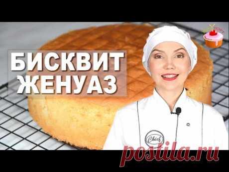 Универсальный бисквит Женуаз без соды и разрыхлителя. Масляный бисквит для торта без разделения яиц