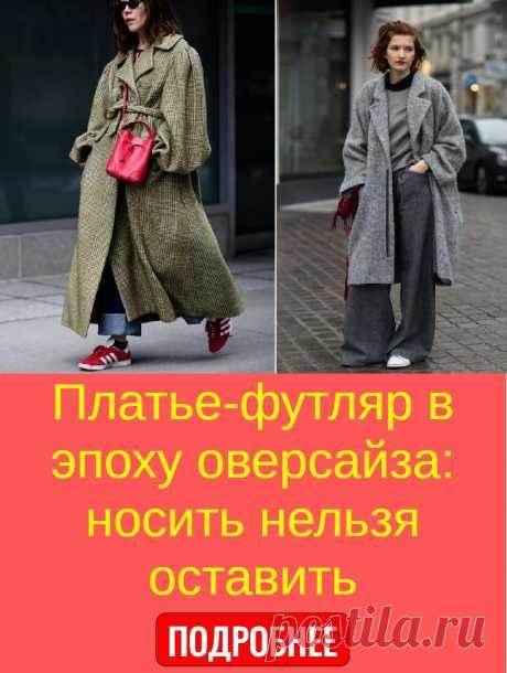 Платье-футляр в эпоху оверсайза: носить нельзя оставить