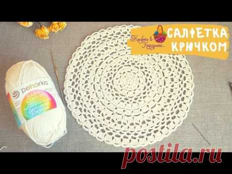 Салфетка крючком. Салфетка для начинающих. Simple Crochet Doily for Beginners