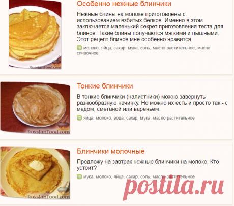 Блинчики, рецепты с фото на RussianFood.com: 612 рецепта блинчиков