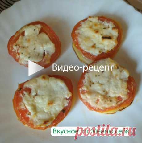 Кабачок с помидором и творогом в духовке. пп-рецепт