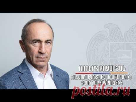 Հատված Ռոբերտ Քոչարյանի՝ Սպուտնիկ Արմենիային տված հարցազրույցից/Հայաստան/#Ռուսաստան/#Թուրքիա/#ԱՄՆ - YouTube