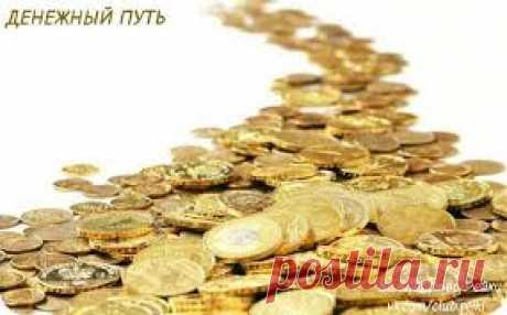 Организуем денежный путь   Начинать наше магическое действо можно только 1-го числа, зато любого месяца. Запоминайте: 1-го числа откладываем 1 рубль, 2-го числа — 2 рубля, 3-го — 3 рубля и т.д.,   т.е такое количество рублей, какое число на календаре значится. Например, 21-го числа — 21 рубль, 30-го — 30 рублей, 31-го числа — 31 рубль. И так целый месяц. Главное — не пропустить ни одного дня и класть строго по норме — ни больше, ни меньше!  Показать полностью…