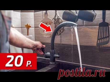 Быстрый ремонт ЛЮБОГО смесителя за 20 рублей. Проверенный способ!