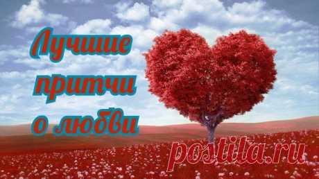 Притчи о любви, верности и счастье | Лучшие красивые истории про любовь со смыслом