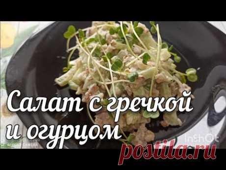 САЛАТ С ГРЕЧКОЙ И ОГУРЦОМ / просто и вкусно / ВСЕГО 112 ккал / необычное бюджетное блюдо