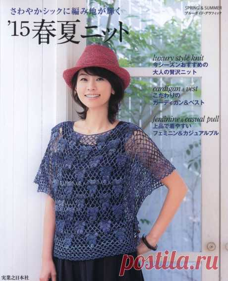 "Альбом ""Luxury Style Knit. №3738 Spring & Summer 2015"""