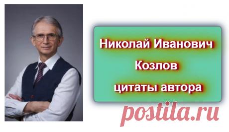 📖  Николай Иванович Козлов - цитаты автора  Источник: https://blog-citaty.blogspot.com/  #цитата #цитаты #Blog_citaty