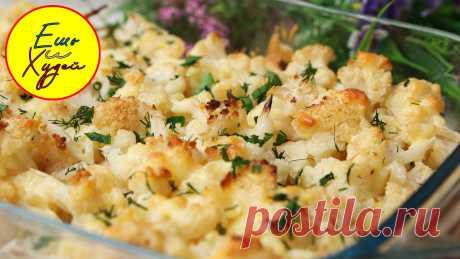 Что вкусного и легкого приготовить из цветной капусты?   Ешь и Худей   Яндекс Дзен